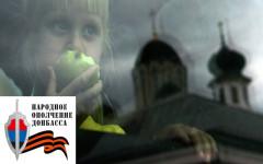 25.08.2019 - Просим оказать гуманитарную помощь ополченцам Донбасса